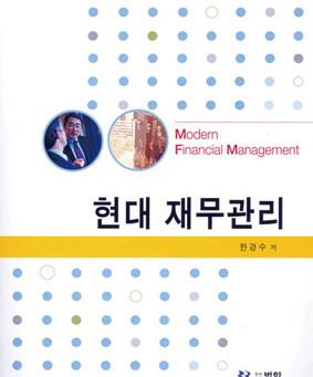 현대 재무관리