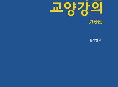 저작권 교양강의[제2판]