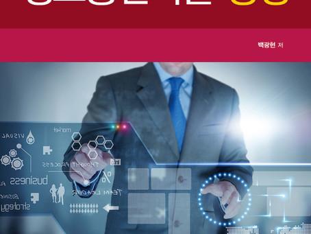 정보통신기술 경영
