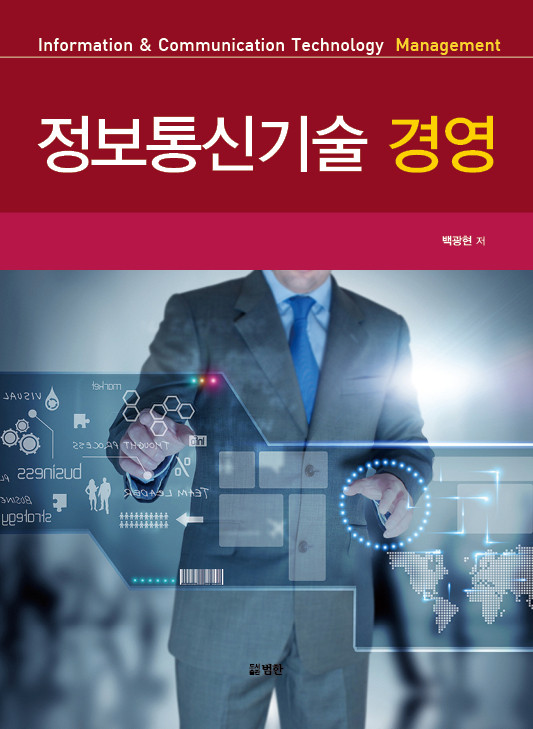 정보통신기술