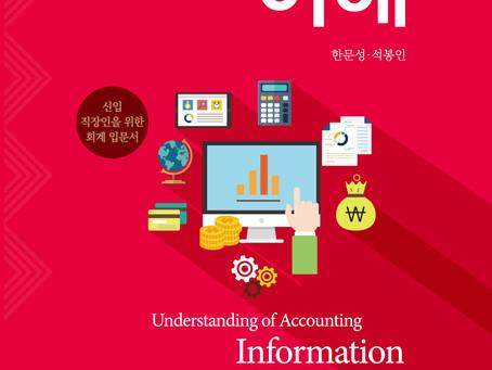 회계정보의 이해
