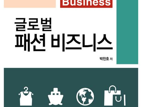글로벌 패션 비즈니스[개정판]