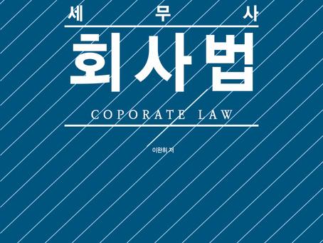세무사 회사법