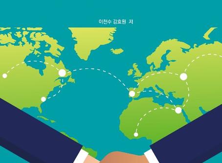 무역계약과 CISG