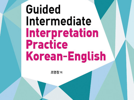 Guided Intermediate Interpretation Practice Korean-English