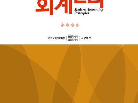 2015 K-IFRS 최신회계원리