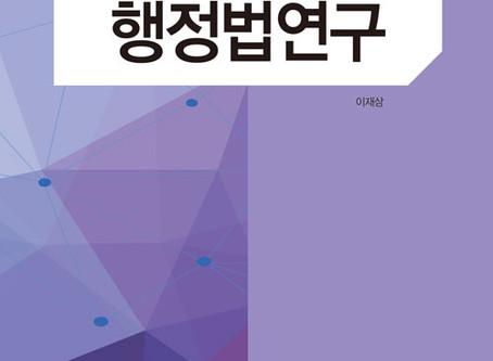 현대행정법연구[제4판]