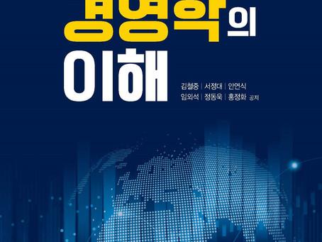 글로벌시대 경영학의 이해