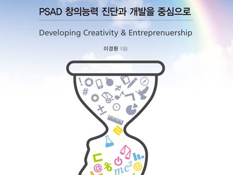 창의 인성과 기업가적 능력개발