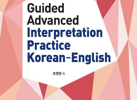 Guided Advanced Interpretation Practice Korean-English