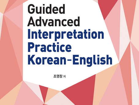 Guided Advanced Interpretation Practice Korean-English
