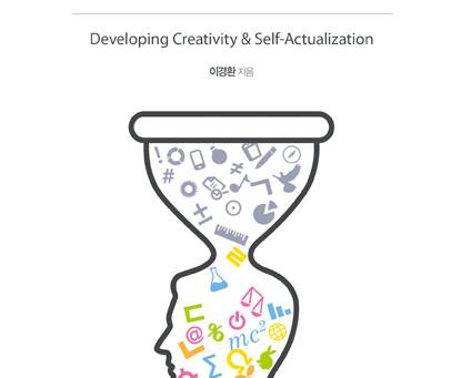 창조성개발과 자아실현