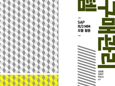 SAP R/3 MM모듈 활용 ERP 구매관리 시스템