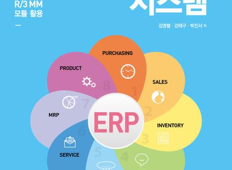 ERP 구매관리 시스템[개정판]
