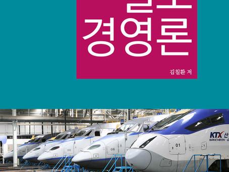철도경영론[개정판]