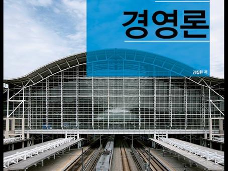 철도경영론