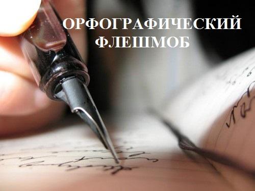"""Картинки по запросу """"орфографический флешмоб"""""""