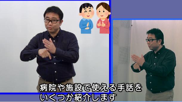 施設で使える手話単語
