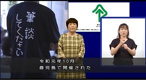 難聴者大会.PNG