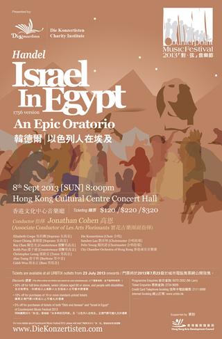concert_israel.png