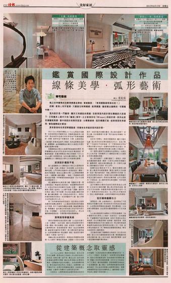 Newspaper 報章