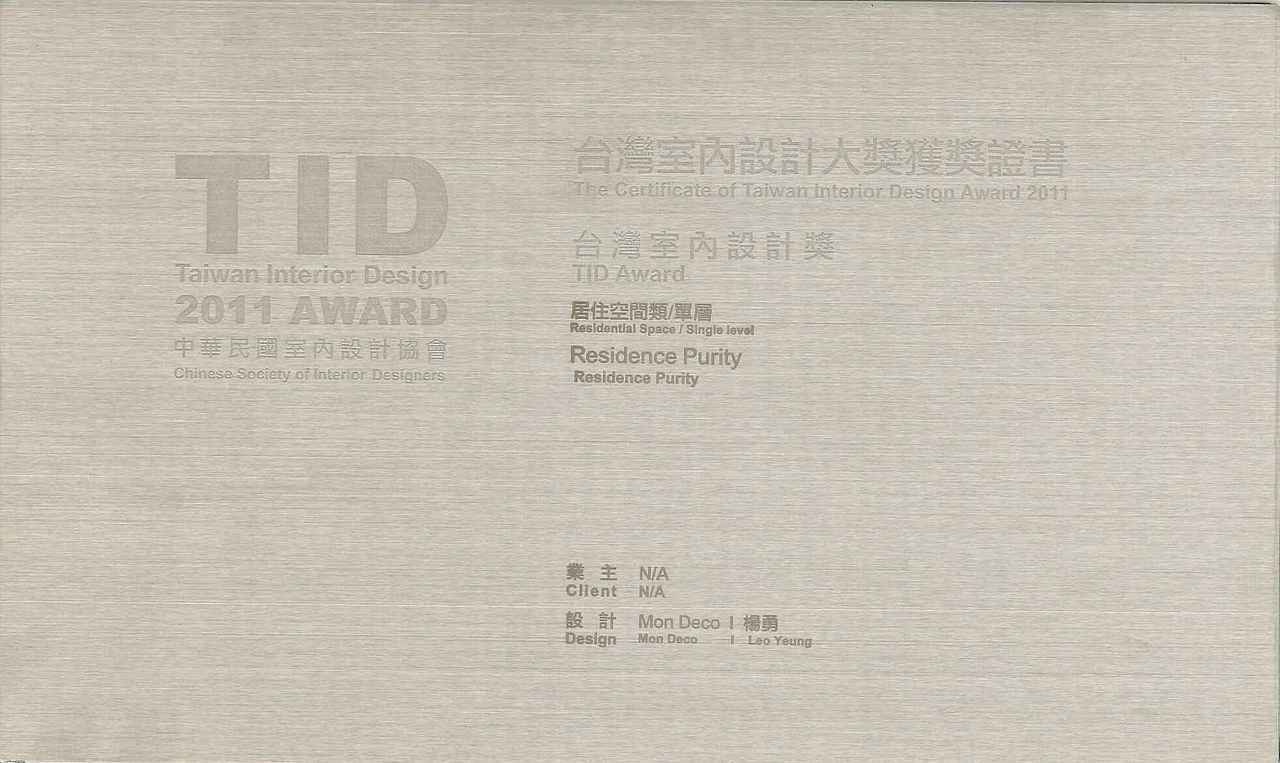 TID award (Taiwan)