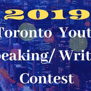 """新思路,新面孔-""""2019多伦多青少年公众演讲/写作竞赛""""全力来袭!"""