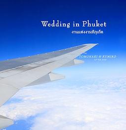 プーケット, フォトグラファー, カメラマン, 挙式, 結婚式, ウエディング, 撮影, 写真, アルバム, 同行撮影