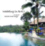 バリ島, フォトグラファー, カメラマン, 挙式, 結婚式, ウエディング, 撮影, 写真, アルバム, プリウランダリ