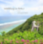 バリ島, フォトグラファー, カメラマン, 挙式, 結婚式, ウエディング, 撮影, 写真, アルバム, ヴィラシナランスルガ