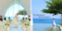 アヤナリゾート, 結婚式, 挙式, ウェディング, JTB, バリ島, 撮影, 写真, アルバム, 特別プラン, トゥリスナ