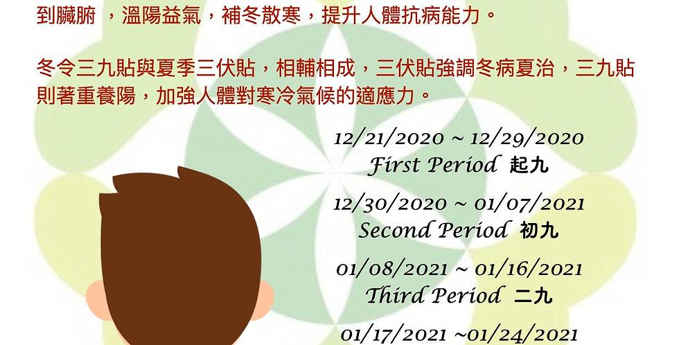 2020 冬令三九貼 (四次)