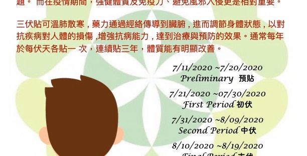 3 times of Summer 2021 San-Fu-Tie