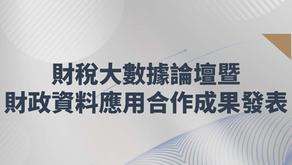  論壇資訊 財稅大數據論壇暨財政資料應用合作成果發表