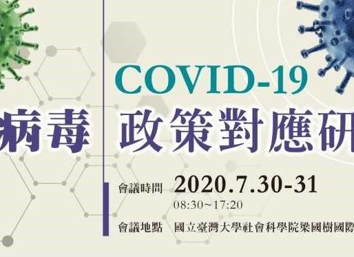 |研討會消息|新冠病毒政策對應研討會