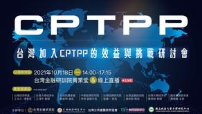  研討會資訊 「台灣加入 CPTPP 的效益與挑戰」研討會