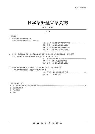 日本学級経営学会第3号(表紙).jpeg
