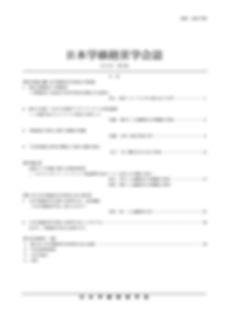 日本学級経営学会第2巻(表紙).jpg