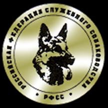 Российский Доберман Клуб член РФСС