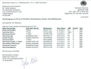 DV клуб Германии подтвердил список участник ZTP в Санкт Петербурге на 27 мая 2018г