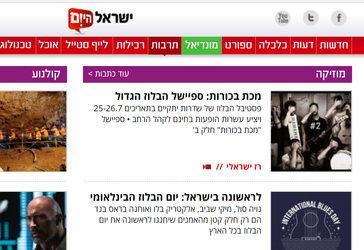 סינגל ראשון לפרויקט ב'ישראל היום'