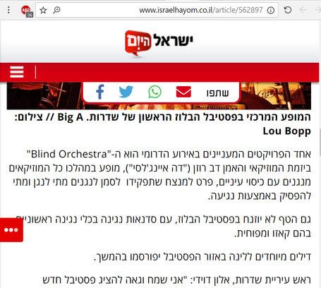 מתוך 'ישראל היום'