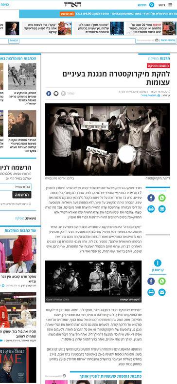 Haaretz, Israel