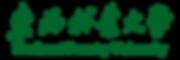 东北林业大学字样Logo.png