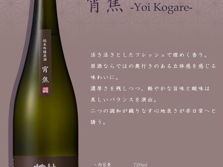 【数量限定】純米吟醸原酒 宵焦 -Yoi Kogare-