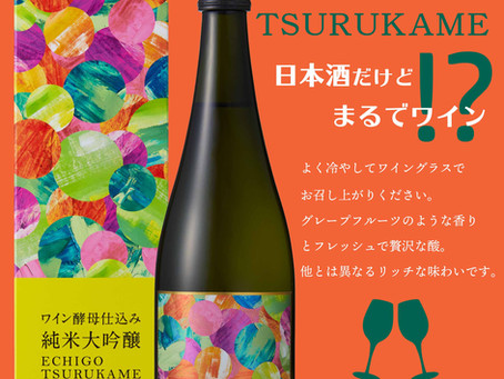 【新発売】ワイン酵母仕込み純米大吟醸