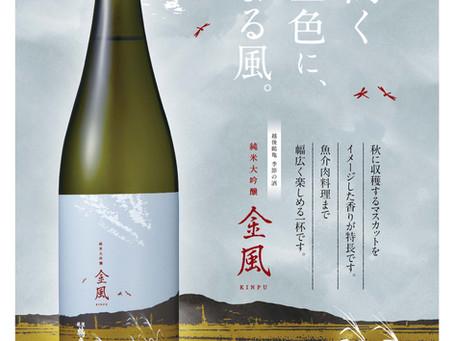 【季節の酒】純米大吟醸 第3弾