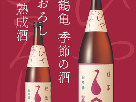 【季節の酒】ひやおろし 純米 熟成酒