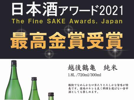 ワイングラスでおいしい日本酒アワード 2021受賞について