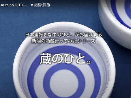 UX新潟テレビ21公式YouTube「蔵のひと。」